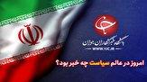 از ماموریت سفرای غربی در ایران تا دو راهی عارف جهانگیری
