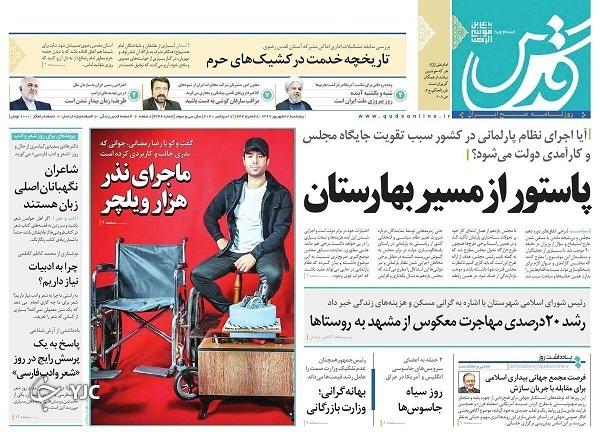 روزنامه های 27 شهریور 99