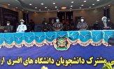 اختتامیه هجدهمین دوره رزم مقدماتی دانشجویان دانشگاههای افسری ارتش برگزار شد