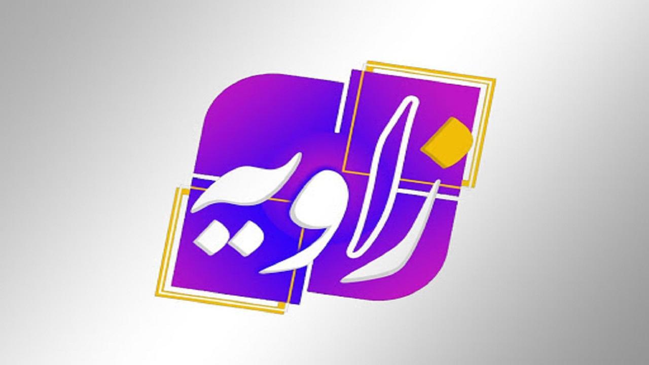برنامه زاویه با موضوع «مناسبات حجاب و سیاست در ایران» از سر گرفته شد