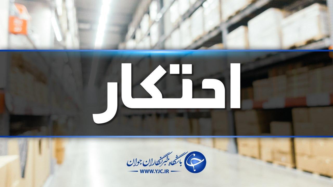 کشف ۱۱۸ تن کره پاستوریزه احتکار شده در تبریز
