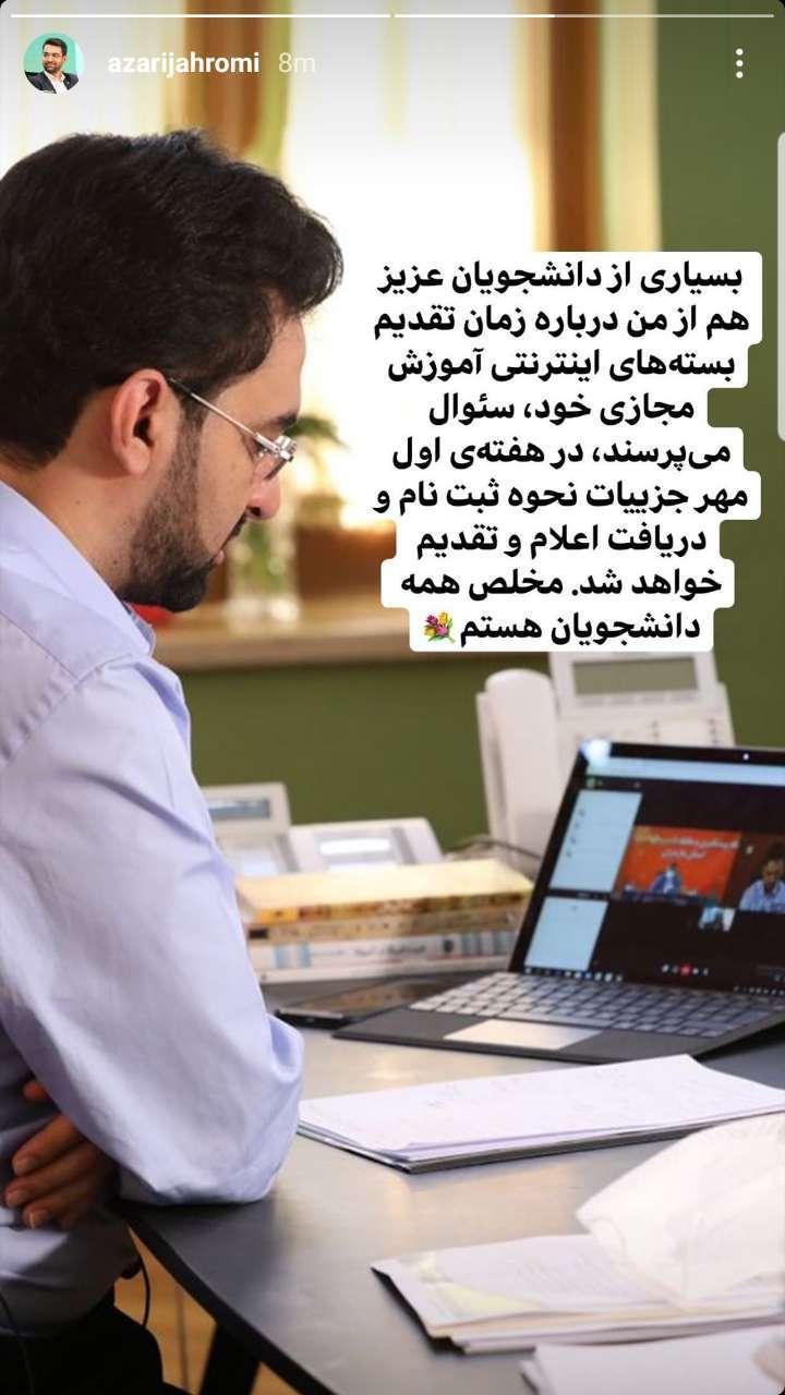 جزئیات بسته اینترنت دانشجویی اوایل ماه مهر اعلام میشود