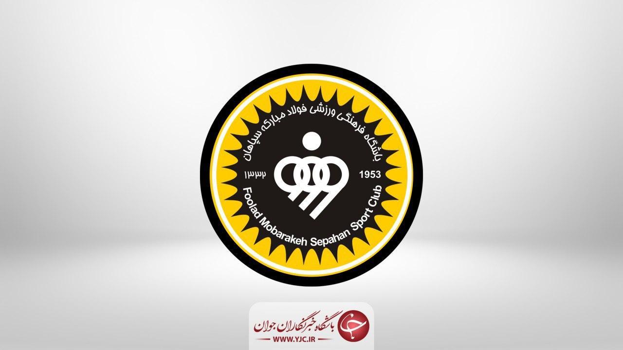 پخش زنده فوتبال سپاهان - النصر