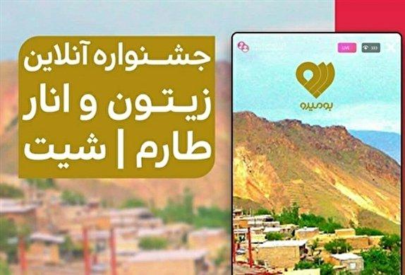 باشگاه خبرنگاران - جشنواره آنلاین انار و زیتون طارم در روستای انذر و شیت برگزار شد