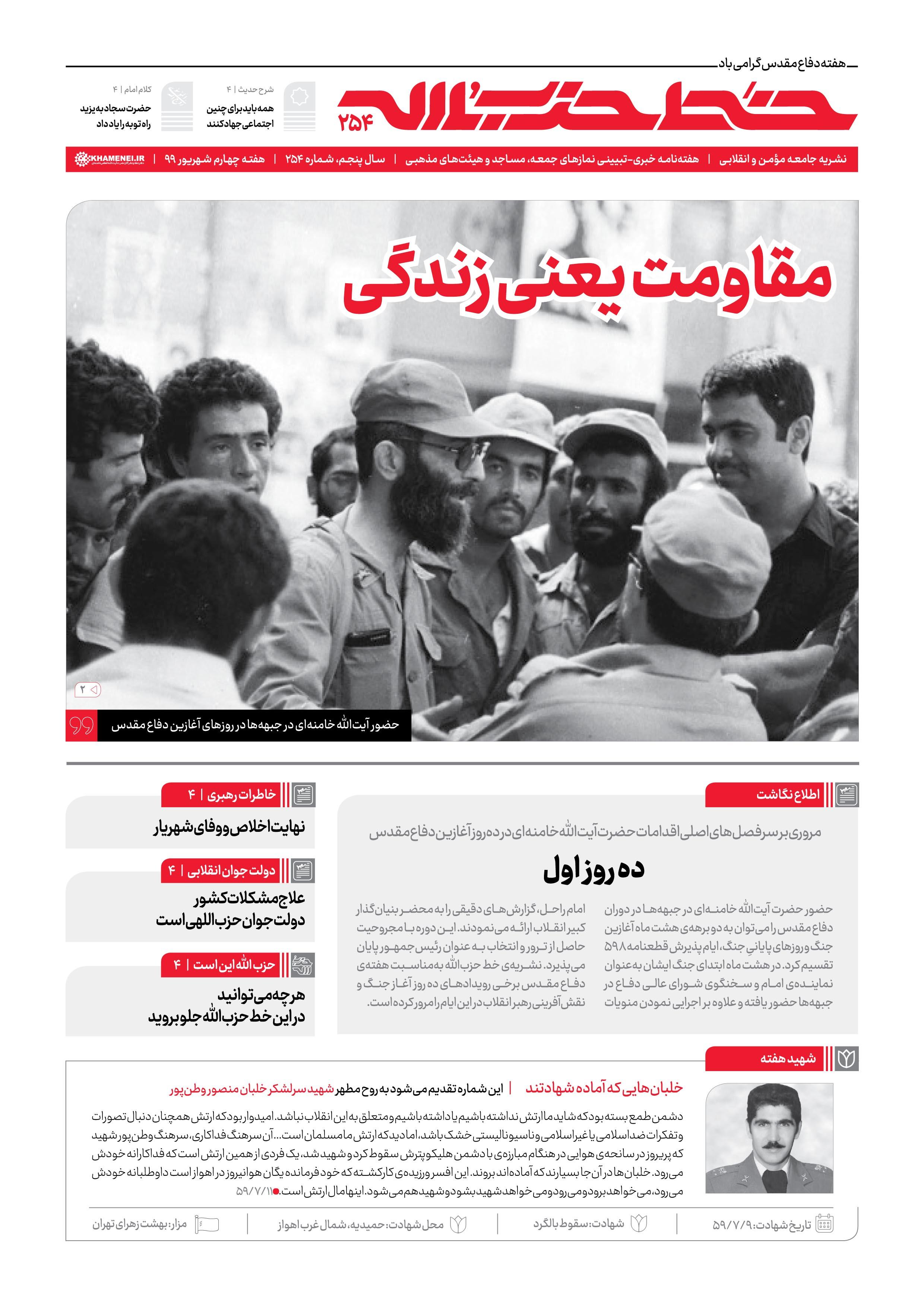 شماره جدید خط حزبالله با عنوان «مقاومت یعنی زندگی» منتشر شد