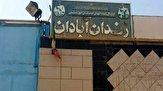 باشگاه خبرنگاران -زندان قدیم «احمد آباد» آبادان تعطیل شد