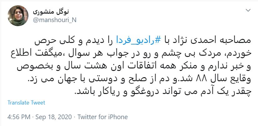 آقای #احمدی_نژاد به کجا چنین شتابان؟!