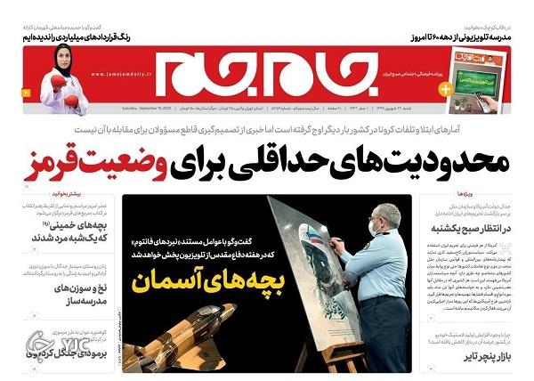 روزنامه های 29 شهریور 99