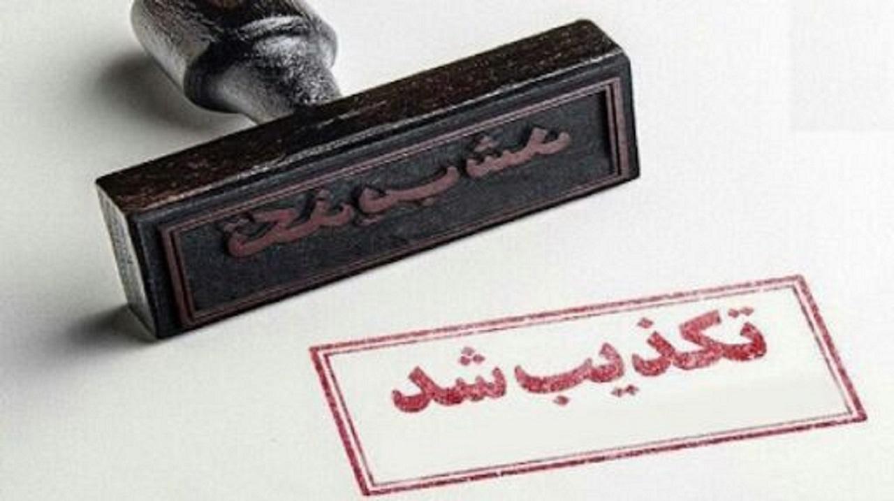 اجرای حکم قطع انگشت دست 3 کودک در ارومیه تکذیب شد
