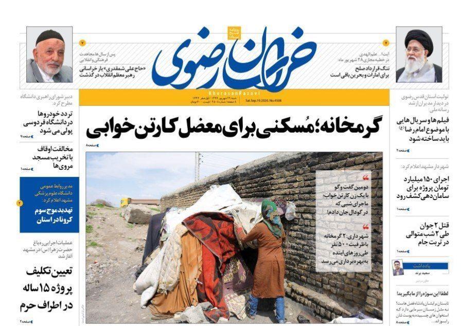 روزنامه امروز خراسان رضوی