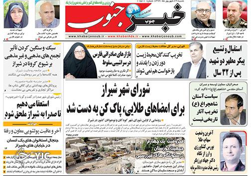 تصاویر صفحه نخست روزنامههای استان فارس روز شنبه ۲۹ شهریورماه سال ۱۳۹۹