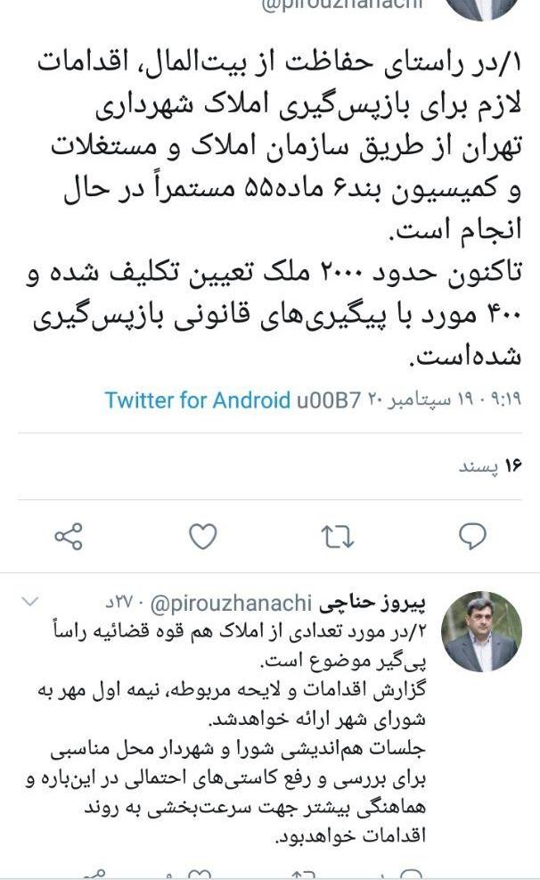 توضیحات حناچی درباره املاک واگذار شده شهرداری به غیر