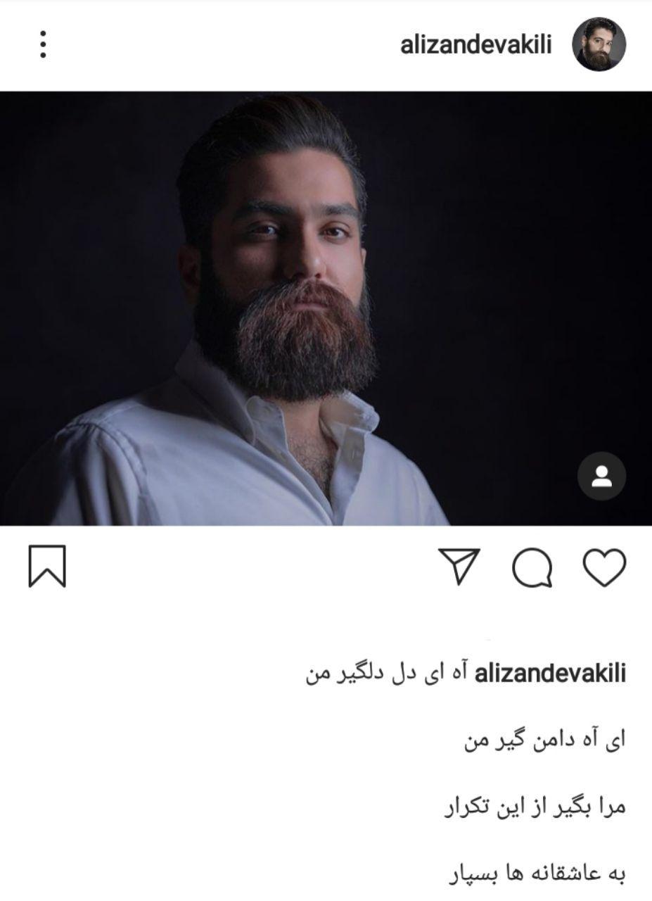 پست علی زندوکیلی