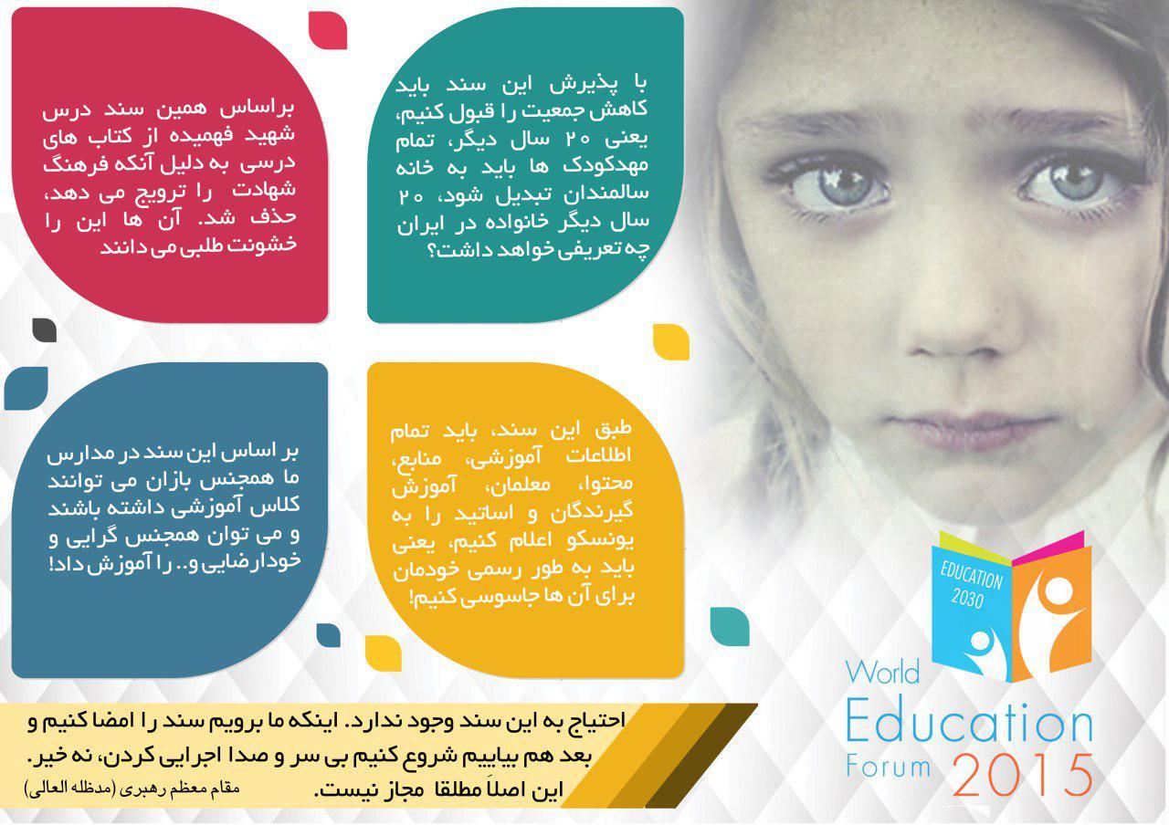 چرا سند تحول بنیادین آموزش و پرورش اجرایی نمیشود؟