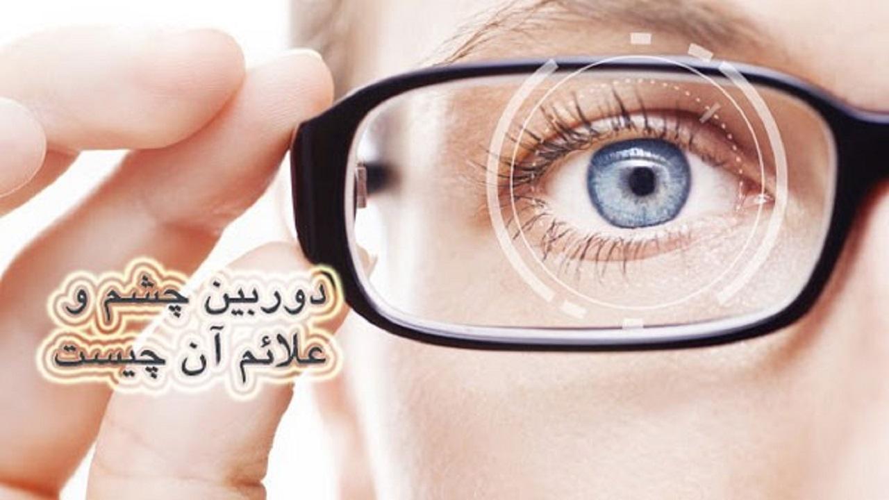 دوربینی چشم و علایم آن چیست؟