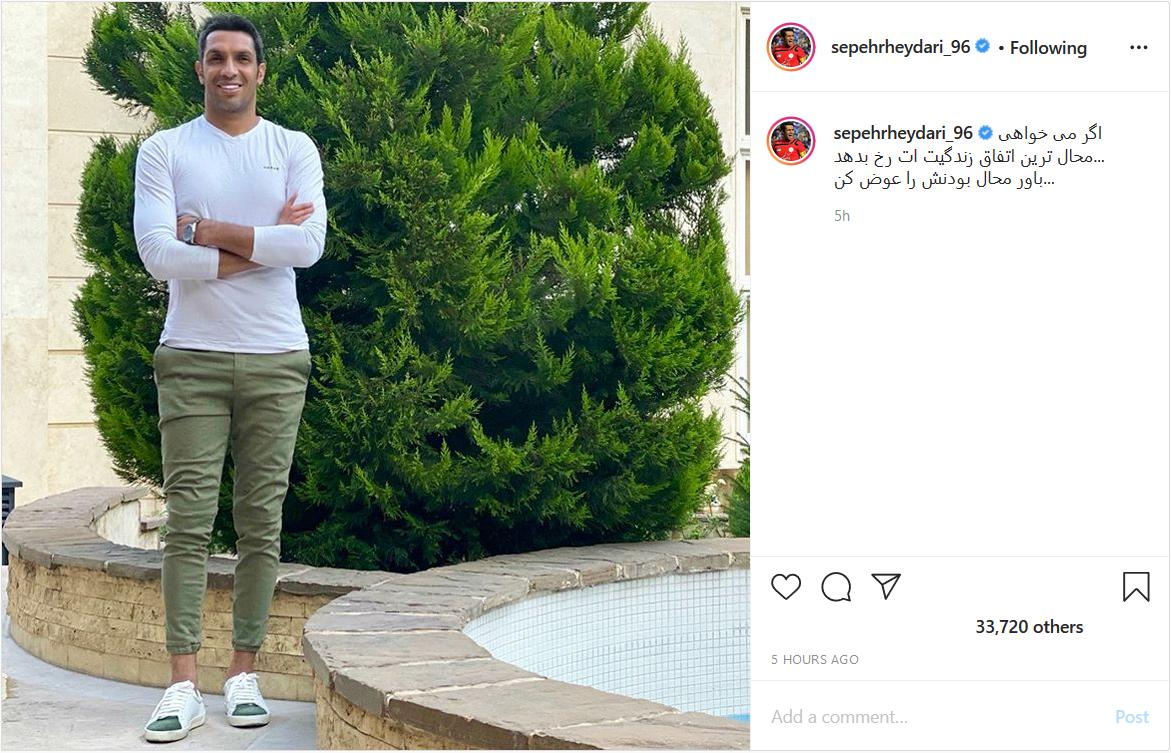 عاشقانه آقای فوتبالیست با همسرش/ وقتی آرات حسینی و پدرش در قاب دوربین عکاس قرار میگیرند