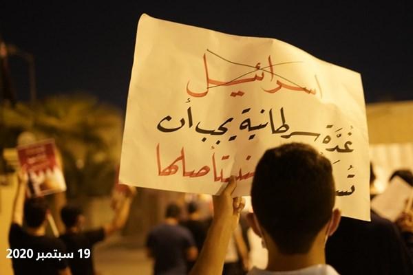 تظاهرات مردم بحرین در محکومیت توافق با رژیم صهیونیستی 04