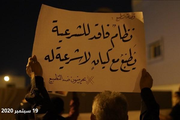 تظاهرات مردم بحرین در محکومیت توافق با رژیم صهیونیستی 03