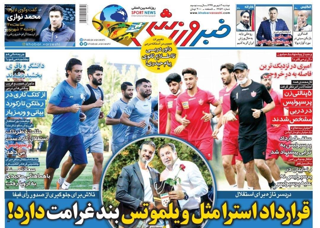 خبر ورزشی - ۳ شهریور
