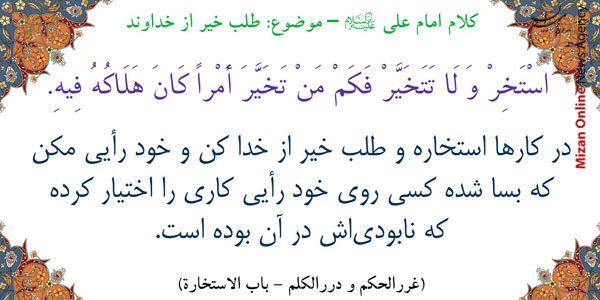 روشهای صحیح گرفتن استخاره با قرآن و تسبیح