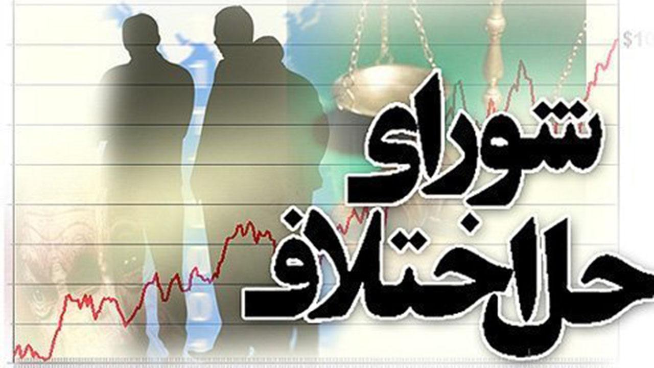 راه اندازی سامانه نوبت دهی اینترنتی به مراجعان شورای حل اختلاف