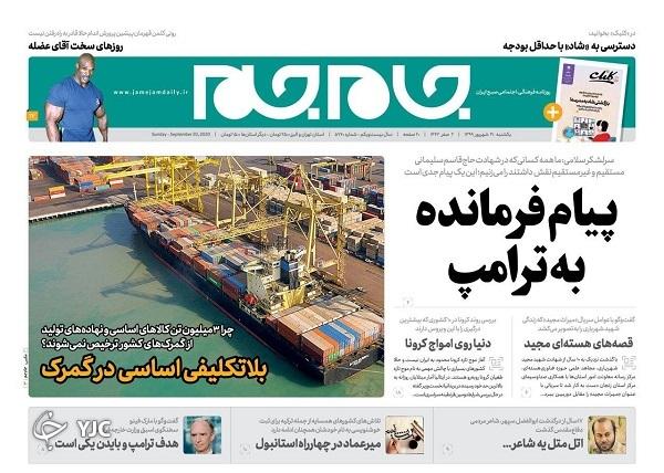 روزنامه های 30 شهریور 99