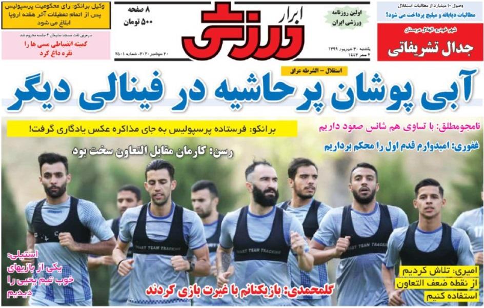روزنامههای ورزشی ۳۰ شهریور