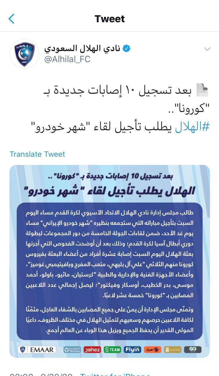 الهلال خواستار تعویق بازی خود با شهرخودرو شد +عکس