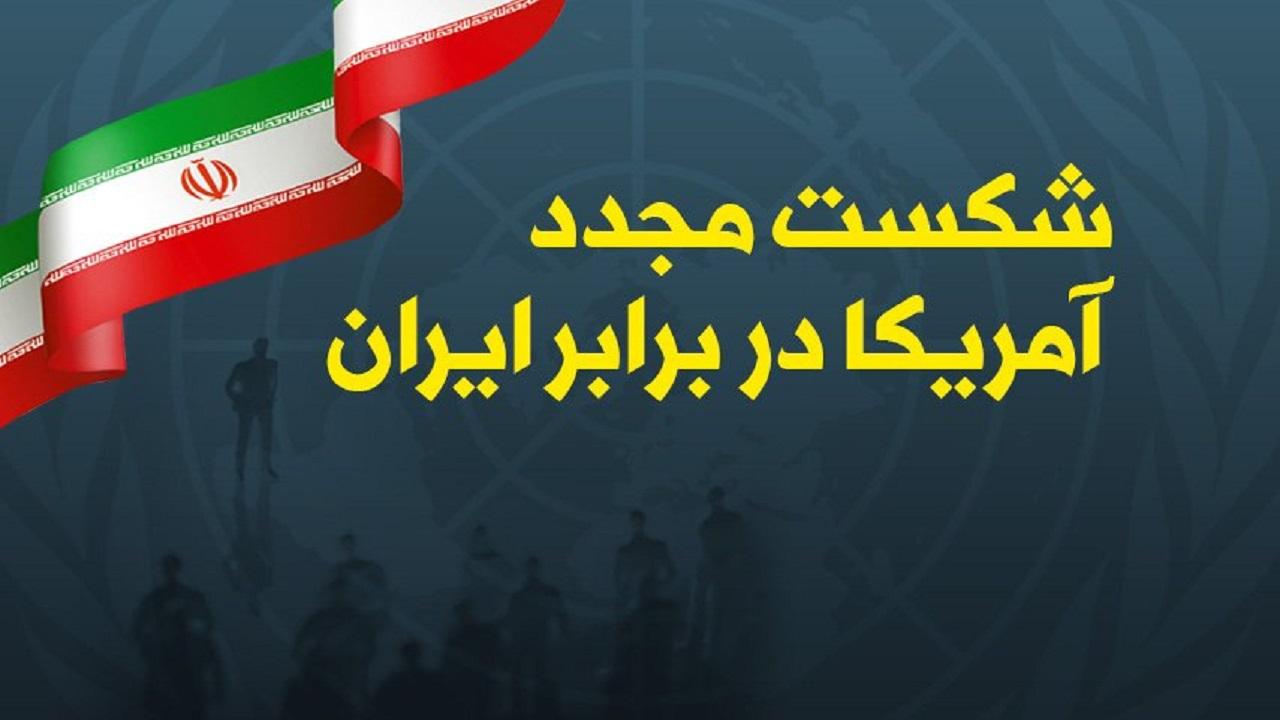 42 سال شکست آمریکا در قبال ایران / توطئههایی که به ترکستان رفت!