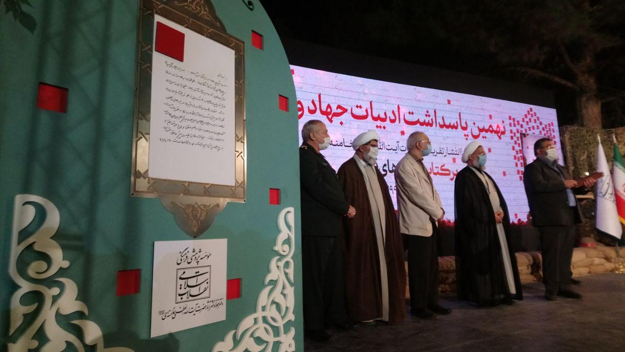 مراسم پاسداشت ادبیات جهاد و مقاومت برگزار شد/ انتشار تقریظ رهبر معظم انقلاب بر کتاب