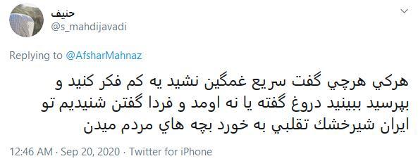 واکنشها به توئیت مهناز افشار