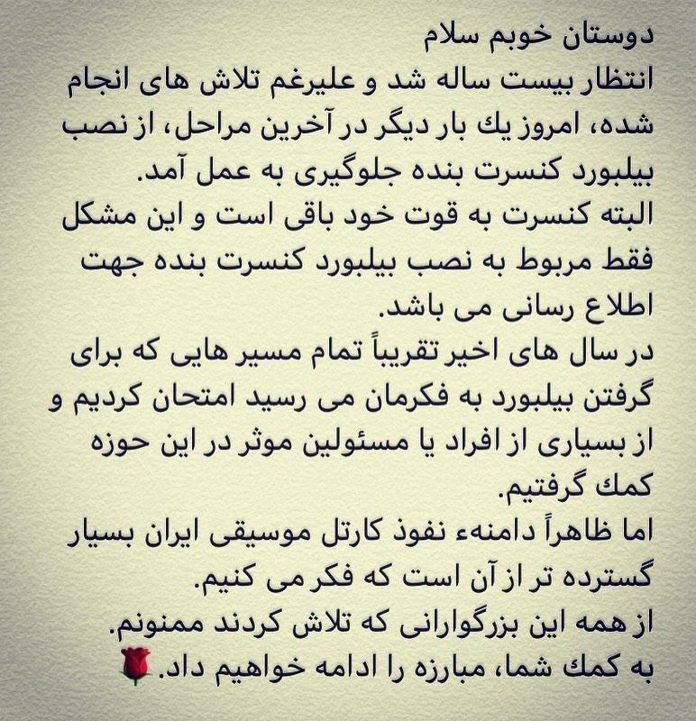 اعتراض محمد معتمدی به قرار ندادن بیلبورد در اختیار وی