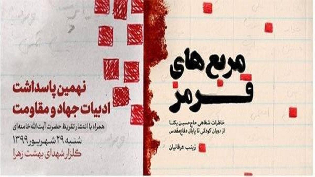 حسین یکتا: اگر تاریخ را ننویسیم، دشمن به نفع خودش تاریخ نگاری میکند / نویسنده کتاب «مربعهای قرمز»: سه سال سخت را برای نگارش این کتاب سپری کردم