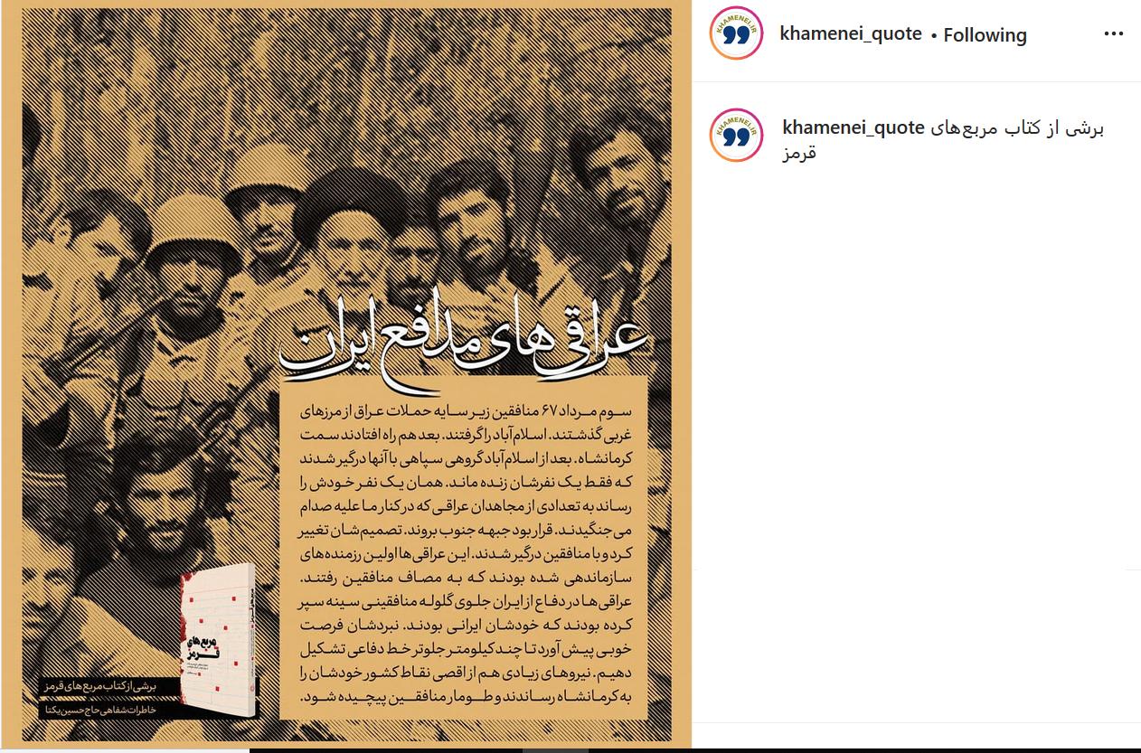 عراقی های مدافع ایران