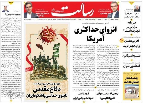 روزنامه های 31 شهریور 99
