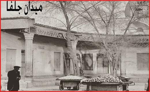 گزارشی تصویری از اصفهان قدیم