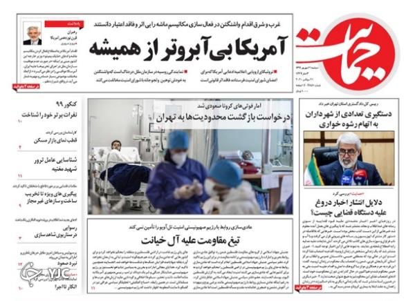 توپ لغو تحریمها در زمین اروپا/ صرافیها تعطیل دلالها به خط/ ایران در نخستین روز جنگ