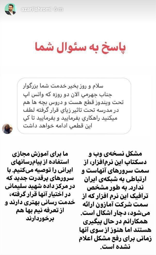 پیام آذری جهرمی درباره فیلتر نشدن واتساپ در ایران