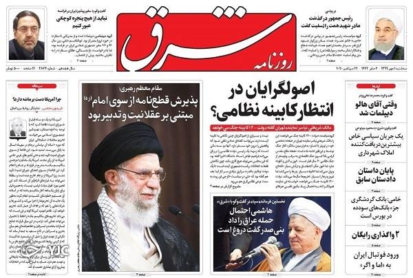 روزنامه های اول مهر 99