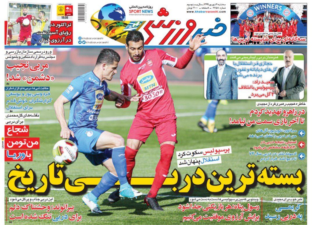 روزنامههای ورزشی ۴ شهریور
