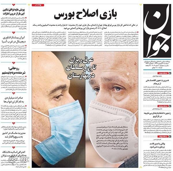 روزنامه های 4 شهریور 99