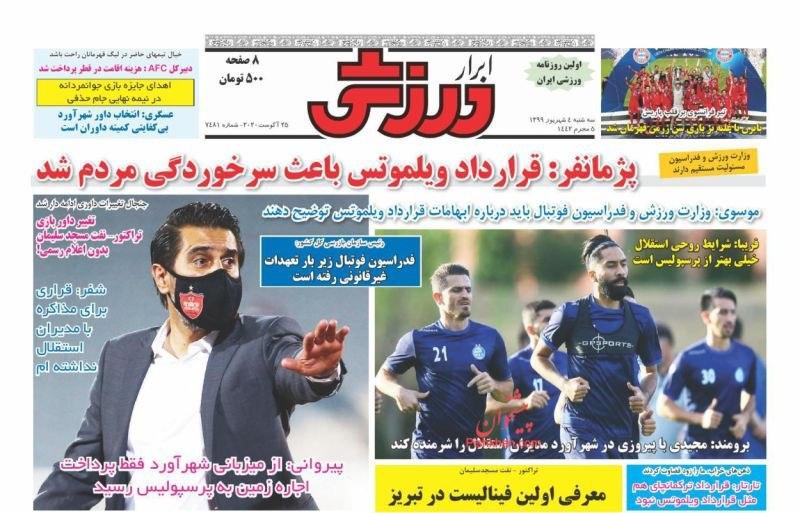 بستهترین دربی تاریخ/ کورسویِ شکست حکم ویلموتس/ جنگ دارا و ندار/ اوساسوناییها در تبریز!
