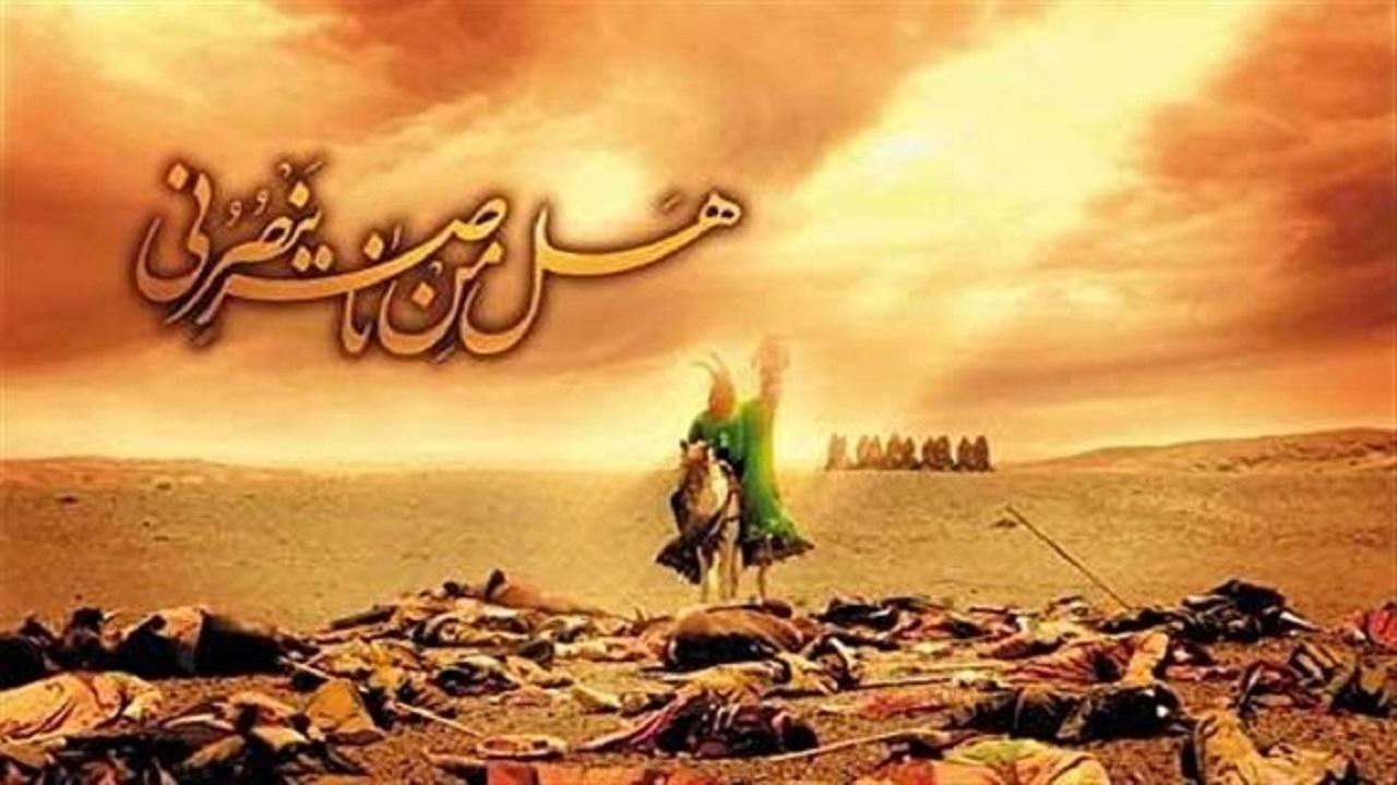 عاقبت تبعیت نکردن از امام حسین (ع) + فیلم