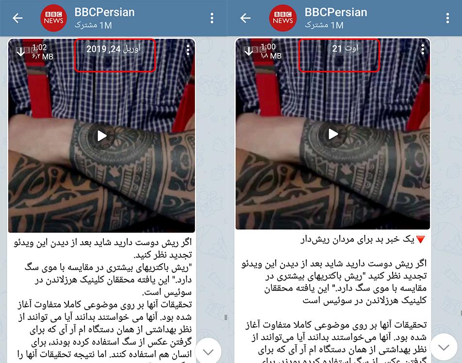 پست تکراری و شیطنتآمیز BBC فارسی در محرم