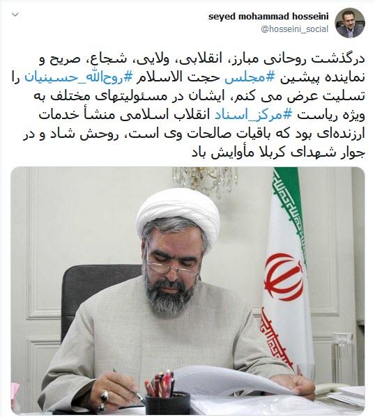 وزیر اسبق ارشاد درگذشت رئیس مرکز اسناد انقلاب اسلامی را تسلیت گفت