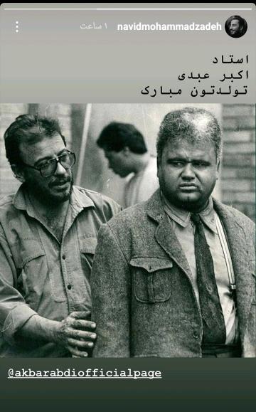 تبریک تولد اکبر عبدی