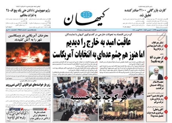 روزنامه های 5 شهریور 99