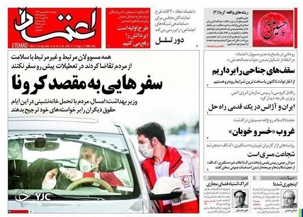 سفرهایی به مقصد کرونا/ با دلار جهانگیری مخالف بودم/ ضمانت آژانس به ایران