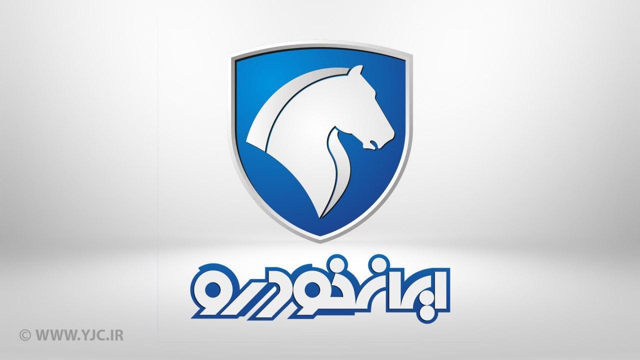 آغاز پیش فروش ۵ محصول ایران خودرو +جزئیات