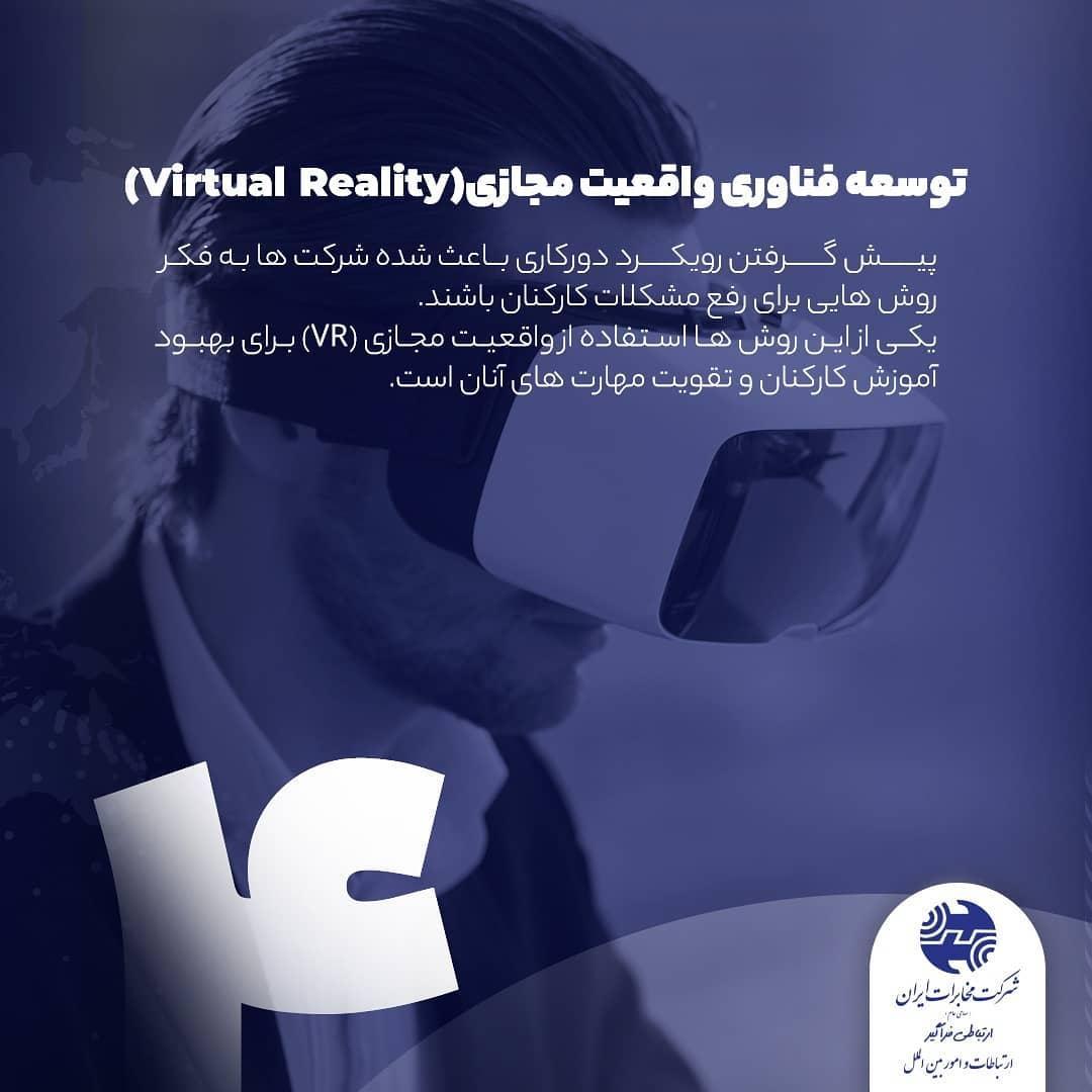 تاثیرات ویروس کرونا بر واقعیت مجازی